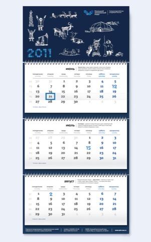 A calendar using the new identity
