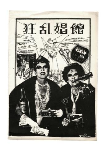 Japanese punk fanzine 'Insane Whorehouse', 1979