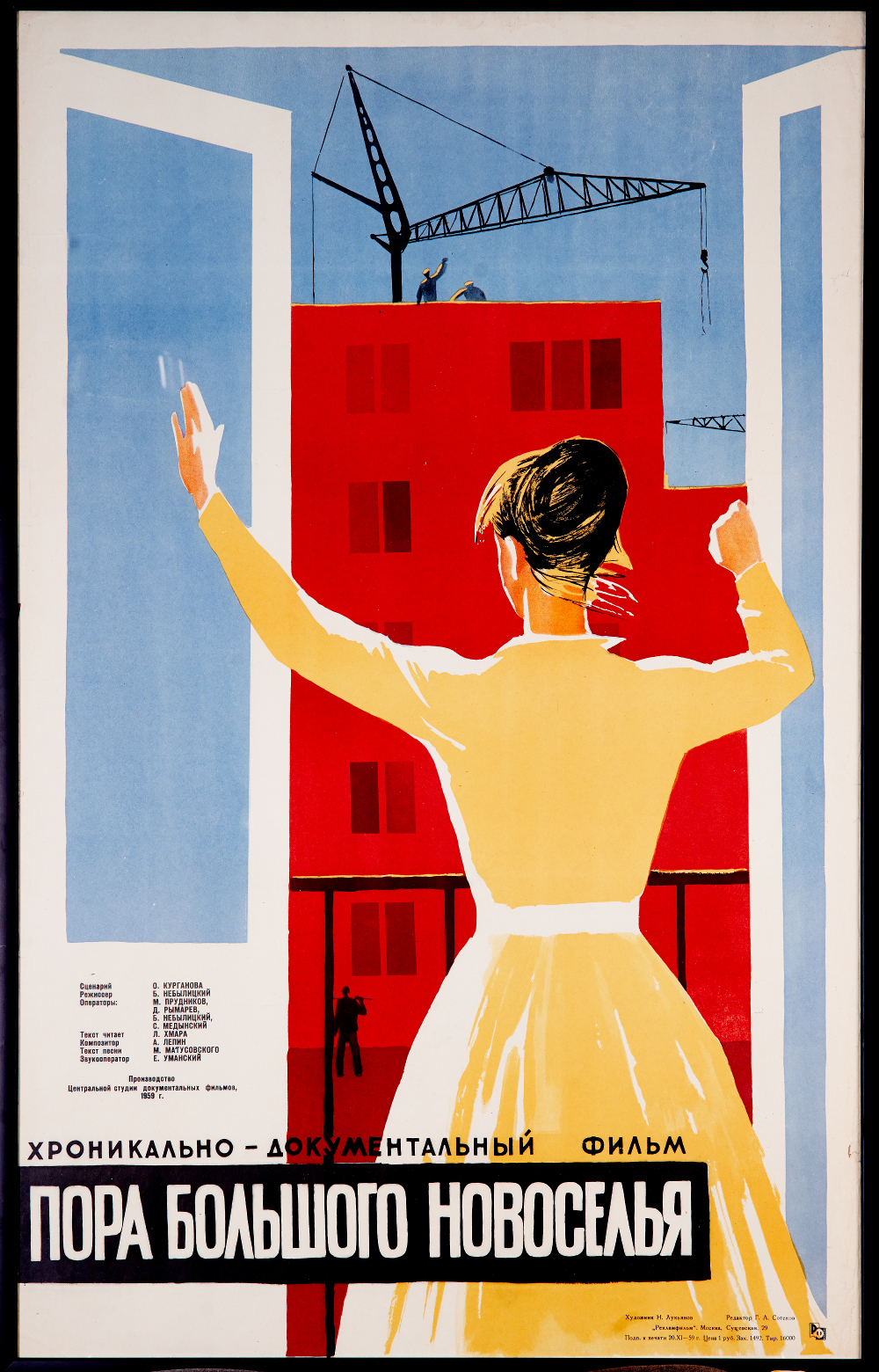 'It's Time for a Grand Housewarming', poster for a 1959 Soviet documentary on the new urban reforms.