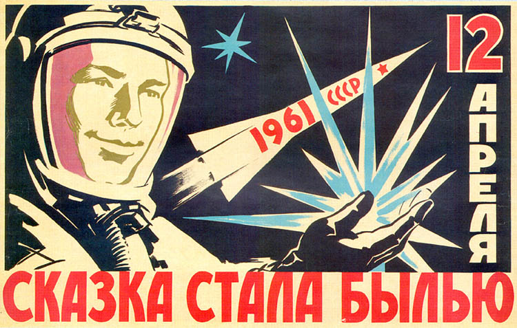 Boris Staris, The fairy tale became truth, 1961. Published by The Young Guard (Molodaya Gvardia). Memorial Museum of Cosmonautics