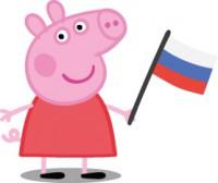 Peppa-pig-russia-250