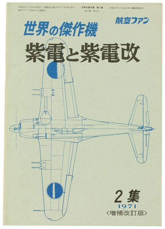 THE KOKU-FAN May '71 - Vol. 15 No. 6.