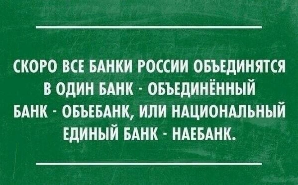 Анекдоты Про Банки