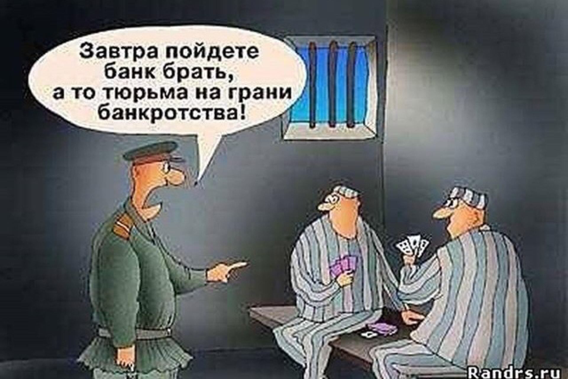 Анекдоты Тюрьма