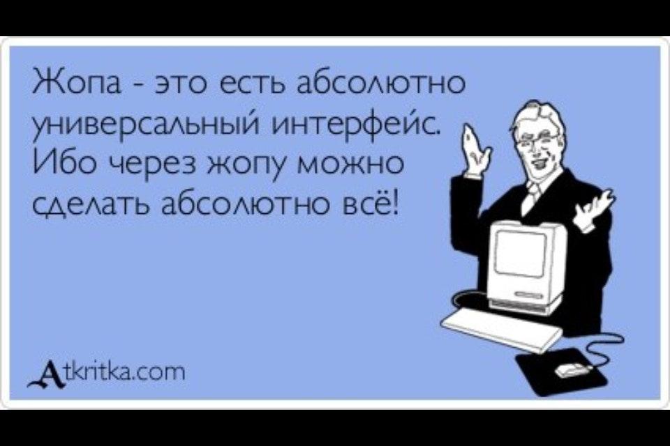 Жопа Анекдоты