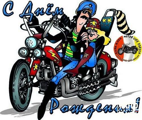 Поздравление с днем рождения мотоциклисту проза