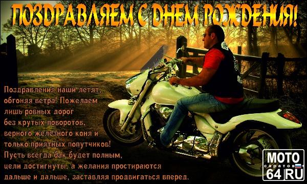 Поздравления с днем рождения мотоциклисту
