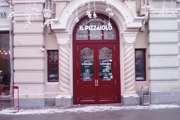 IL Pizzaiolo на Никольской