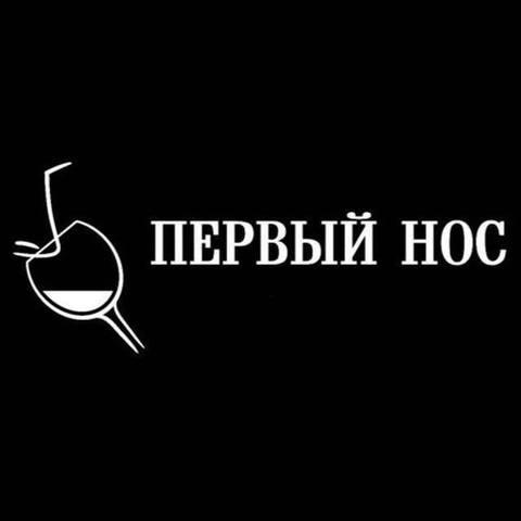 Первый Нос в Юрлово
