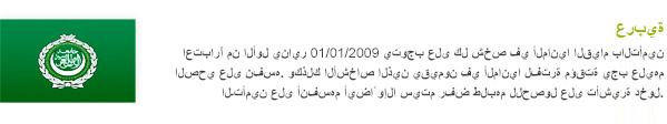Krankenversicherung Arabisch