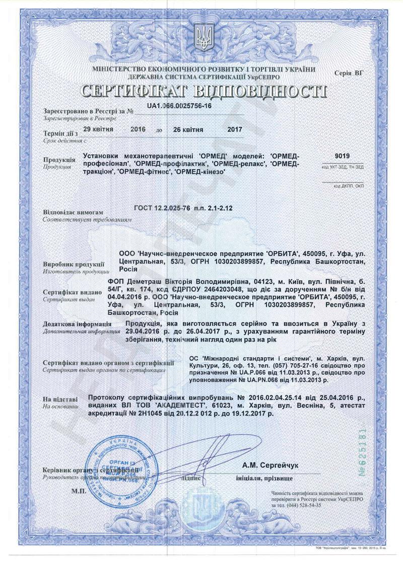 oborudovanie-ormed---professionalnaya-tenologiya-lecheniya--i-reabilitaciya-zabolevanij-pozvonochnika