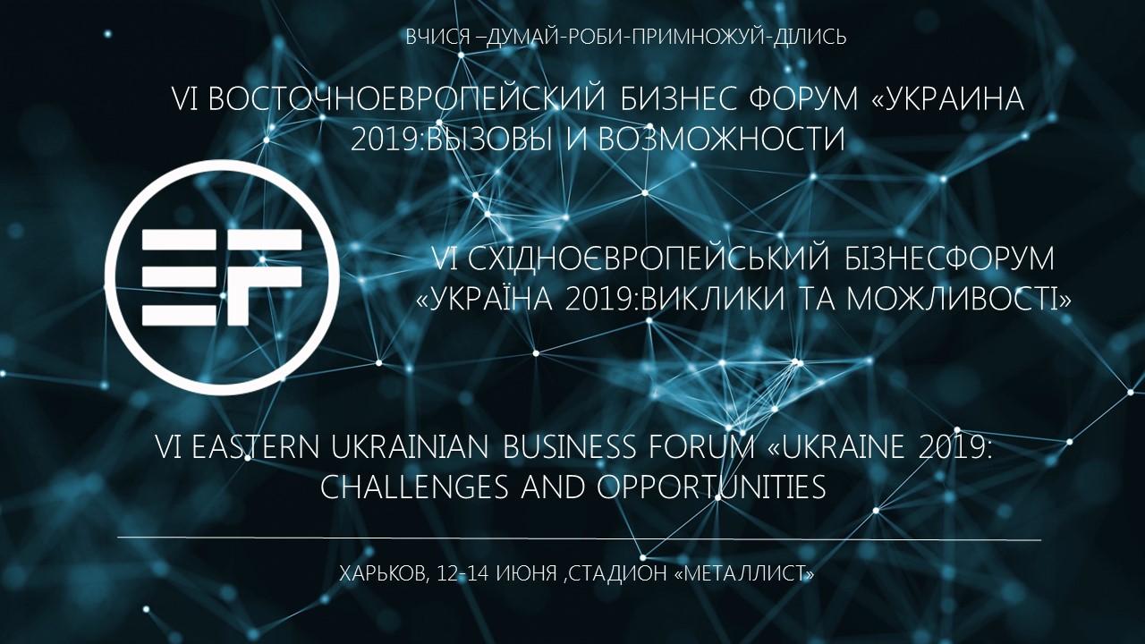 Szóste Wschodnioeuropejskie Forum Biznesu, 2019
