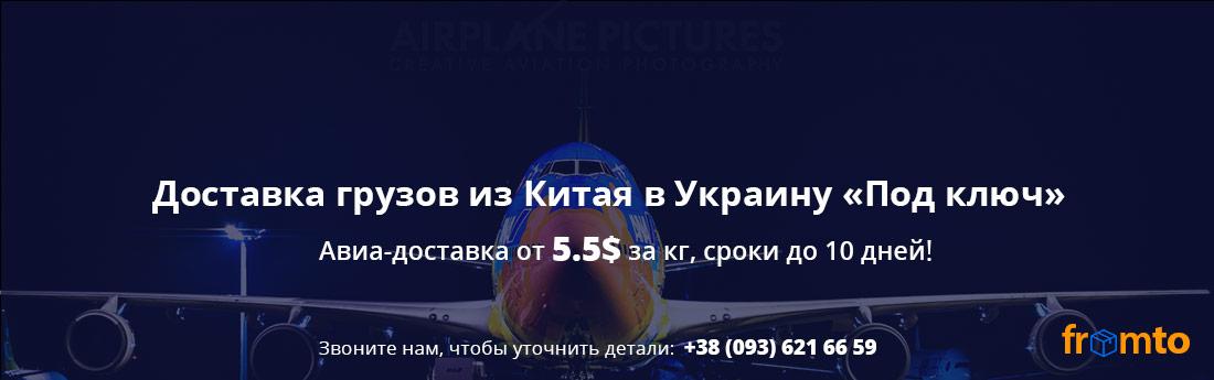 dostavka-gruzov-iz-kitaya-v-ukrainu-avia-zhd-more