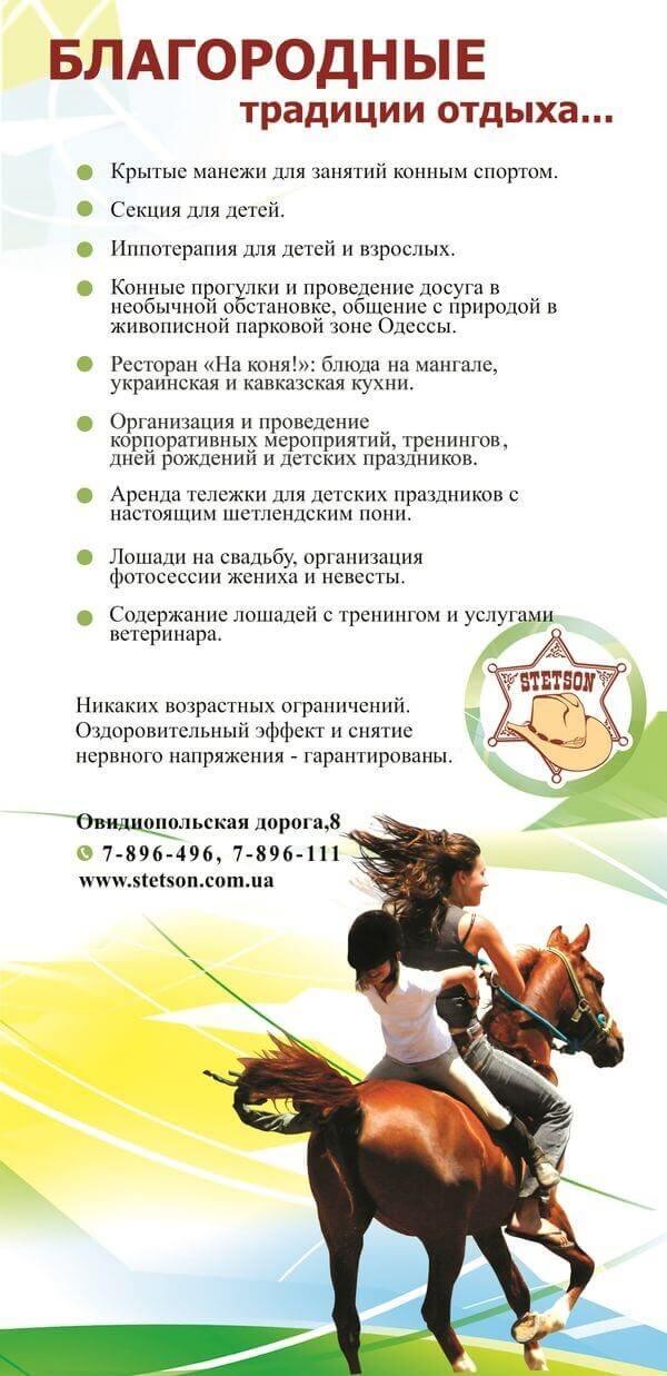 Jazda konna Wypożyczalnia koni w Odessie