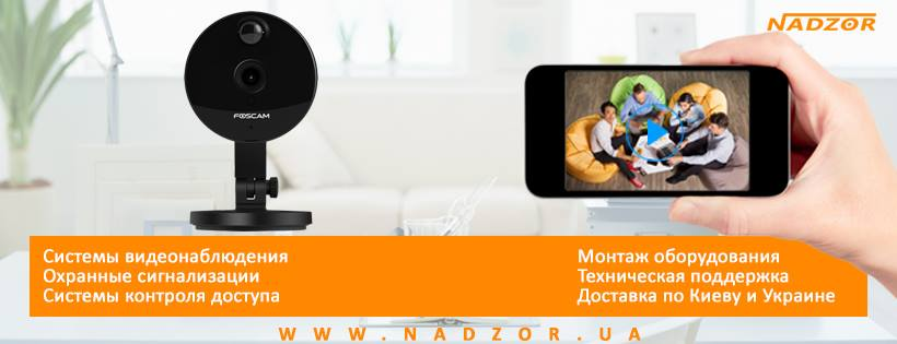 Security systems in the online store nadzor.ua
