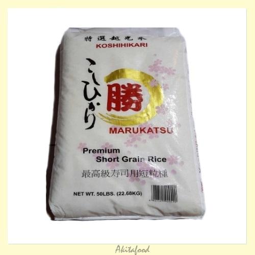 Marukatsu Rice 50lb