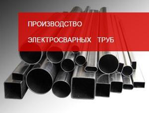 Produkcja profilowanych / okrągłych / trójkątnych rur stalowych