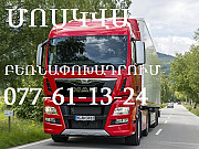 Մոսկվա բեռ, բեռնափոխադրում, ապրանքի տեղափոխություն, moskva ber, moskva bernapoxadrum առաքում  Երևան