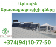 Arevayinjrataqacucich Gner (094) 10 77 50 Երևան