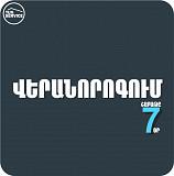 Զուգարանակոնքի տեղադրում և վերանորոգում Երևան