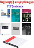 Անգլերեն լեզվի ուսուցողական գրքեր Երևան