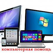 Համակարգչի ծրագրային սպասարկում WINDOWS XP, 7, 8, 10 Երևան