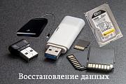 Վնասված կրիչների/флешка/ տվյալների վերականգնում Երևան