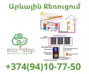 Arevayinjerucman Hamakarg (094) 10 77 50 Երևան