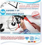 Լվացարանի Ծորակի տեղադրում և փոխարինում Երևան
