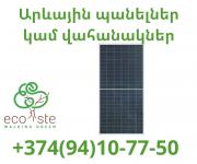 Arevayinpanel kam Arevayin Vahanak Երևան