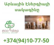 Arevayinenergia Sakagin 094 10 77 50 Երևան