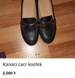 Koshik Երևան