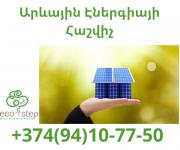 Arevayinenergia Hashvich (094) 10 77 50 Երևան