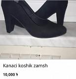 Koshik bardzr Երևան
