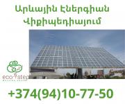Arevayinenergia Wikipedia (094) 10 77 50 Երևան