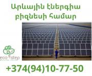 Arevayinenergia Biznesi hamar (094) 10 77 50 Երևան