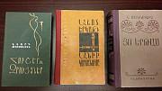 Վաճառվում են գրքեր Երևան