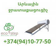 Arevayin jrataqacucich 094-10-77-50 Երևան