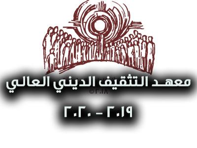 برنامج دروس الفصل الأوّل 2019-2020