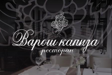 Restaurant Varos Kapija