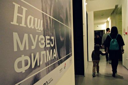 Yugoslav Cinematheque