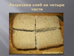 Хлеб в яйце - фото приготовления рецепта шаг 1