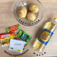 Картошка в микроволновке - фото приготовления рецепта шаг 1