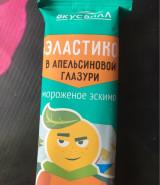 Апельсиновое безззумие - фото приготовления рецепта шаг 2