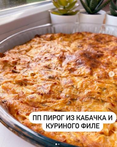 Пирог из кабачка и куриного филе