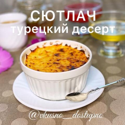 """ТУРЕЦКИЙ ДЕСЕРТ """"СЮТЛАЧ"""""""