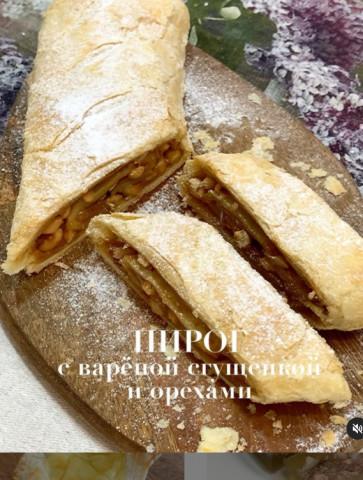 Пирог с варёной сгущенкой и арахисом