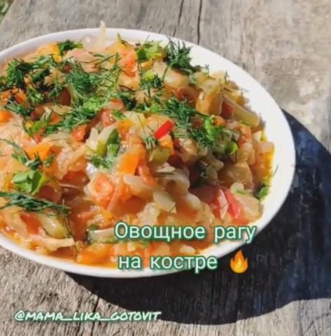 Овощное рагу на костре