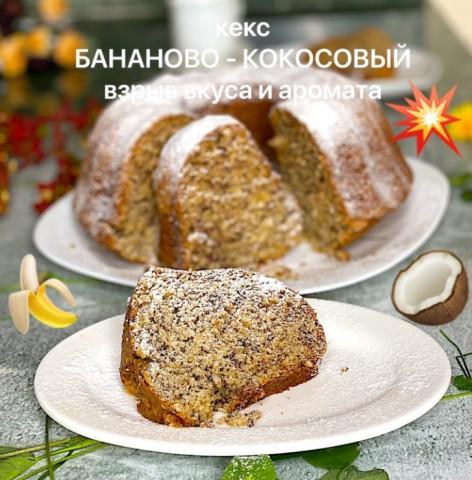 Бананово-кокосовый кекс