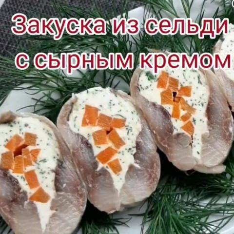 Закуска из сельди с сырным кремом